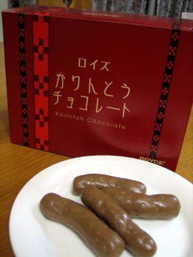 ロイズかりんとうチョコレート