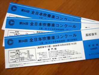 全国チケット