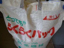 2008_1018画像0001米袋