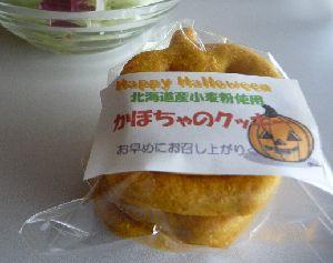 2008_1027画像0035わんこクッキー