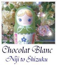 Chocolat Blanc にじとしずく展