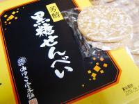 kokuto_senbei.jpg