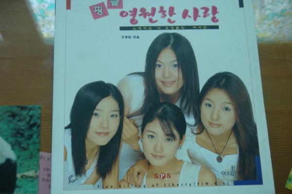 Fin.K.L自叙伝永遠の愛01
