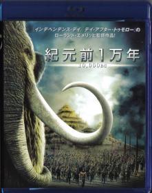 Blu-ray 10,000BC -1