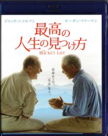 Blu-ray The Bucket List -1