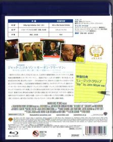 Blu-ray The Bucket List -2