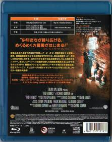 Blu-ray THE GOONIES -2