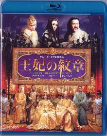 Blu-ray Curse of the Golden Flower -1