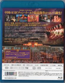 Blu-ray Curse of the Golden Flower -2