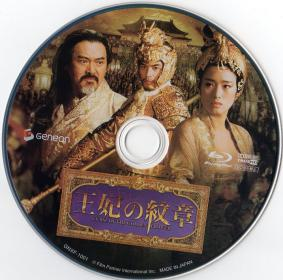 Blu-ray Curse of the Golden Flower Disc