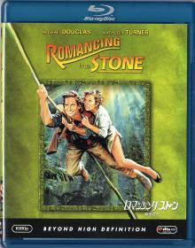 Blu-ray Romancing the Stone -1