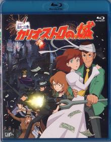 Blu-ray ルパン三世 カリオストロの城 -1