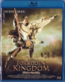 Blu-ray The Forbidden Kingdom -1