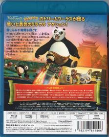 Blu-ray Kung Fu Panda -2