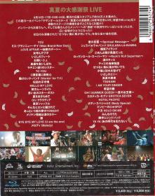 Blu-ray サザンオールスターズ 真夏の大感謝祭LIVE -2