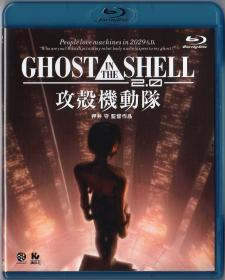 Blu-ray GHOST IN THE SHELL 2.0 -1