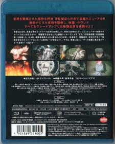 Blu-ray GHOST IN THE SHELL 2.0 -2