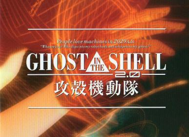 Blu-ray GHOST IN THE SHELL 2.0 -3