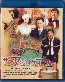 Blu-ray ザ・マジックアワー -1