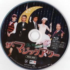 Blu-ray ザ・マジックアワー Disc
