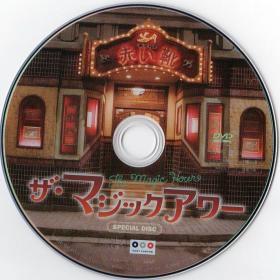 Blu-ray ザ・マジックアワー Disc 2