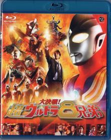 Blu-ray 大決戦! 超ウルトラ8兄弟 -1