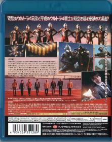 Blu-ray 大決戦! 超ウルトラ8兄弟 -2