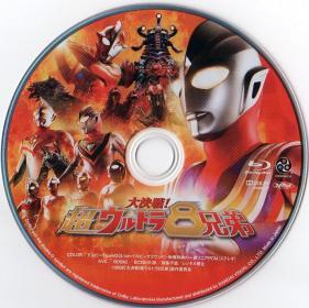 Blu-ray 大決戦! 超ウルトラ8兄弟 Disc