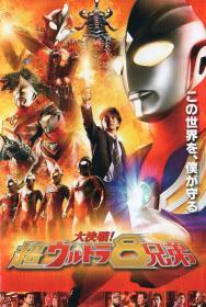 Blu-ray 大決戦! 超ウルトラ8兄弟 -3