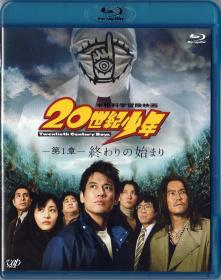 Blu-ray 20世紀少年 第1章 -1