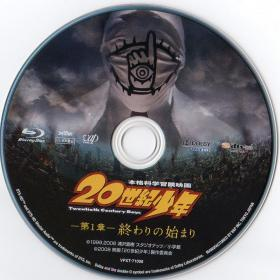 Blu-ray 20世紀少年 第1章 Disc