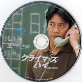 Blu-ray クライマーズ・ハイ Disc