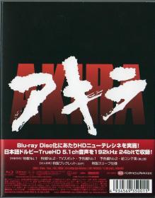 Blu-ray AKIRA -2