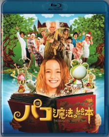 Blu-ray パコと魔法の絵本 -1