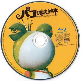 Blu-ray パコと魔法の絵本 Disc