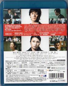 Blu-ray 容疑者X の献身 -2