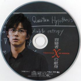 Blu-ray 容疑者X の献身 Disc 1