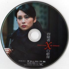 Blu-ray 容疑者X の献身 Disc 2