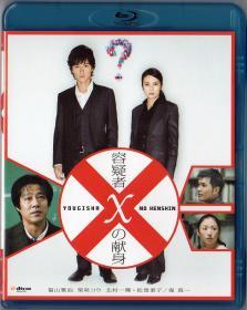 Blu-ray 容疑者X の献身 -1