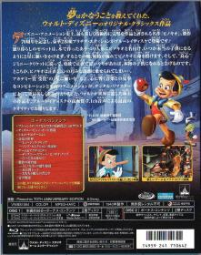 Blu-ray Pinocchio 70th Aniv -2