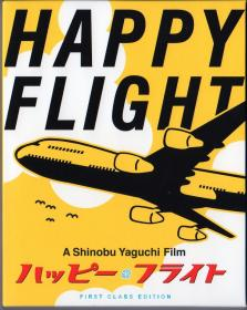 Blu-ray_HAPPY_FLIGHT_1