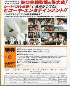 Blu-ray_HAPPY_FLIGHT_2