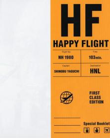 Blu-ray_HAPPY_FLIGHT_5