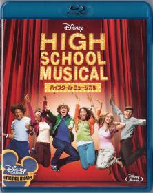 Blu-ray_THE_HIGH_SCHOOL_MUSICAL_1-1