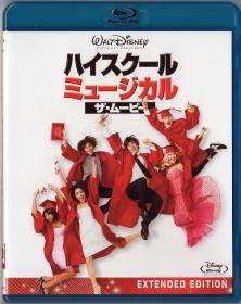 Blu-ray_THE_HIGH_SCHOOL_MUSICAL_3-1