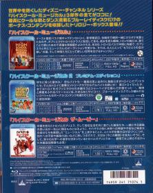 Blu-ray_THE_HIGH_SCHOOL_MUSICAL_Box_2
