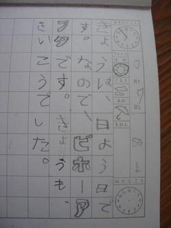 20090607絵日記