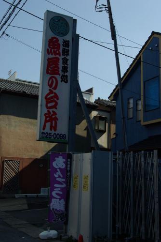 IMGP0062-daigokoro.jpg