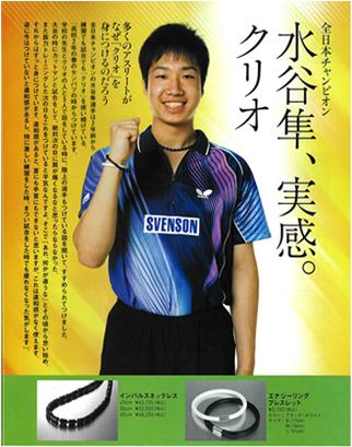 北京オリンピック 卓球