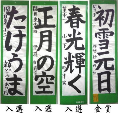 京阪書き初め展受賞作品
